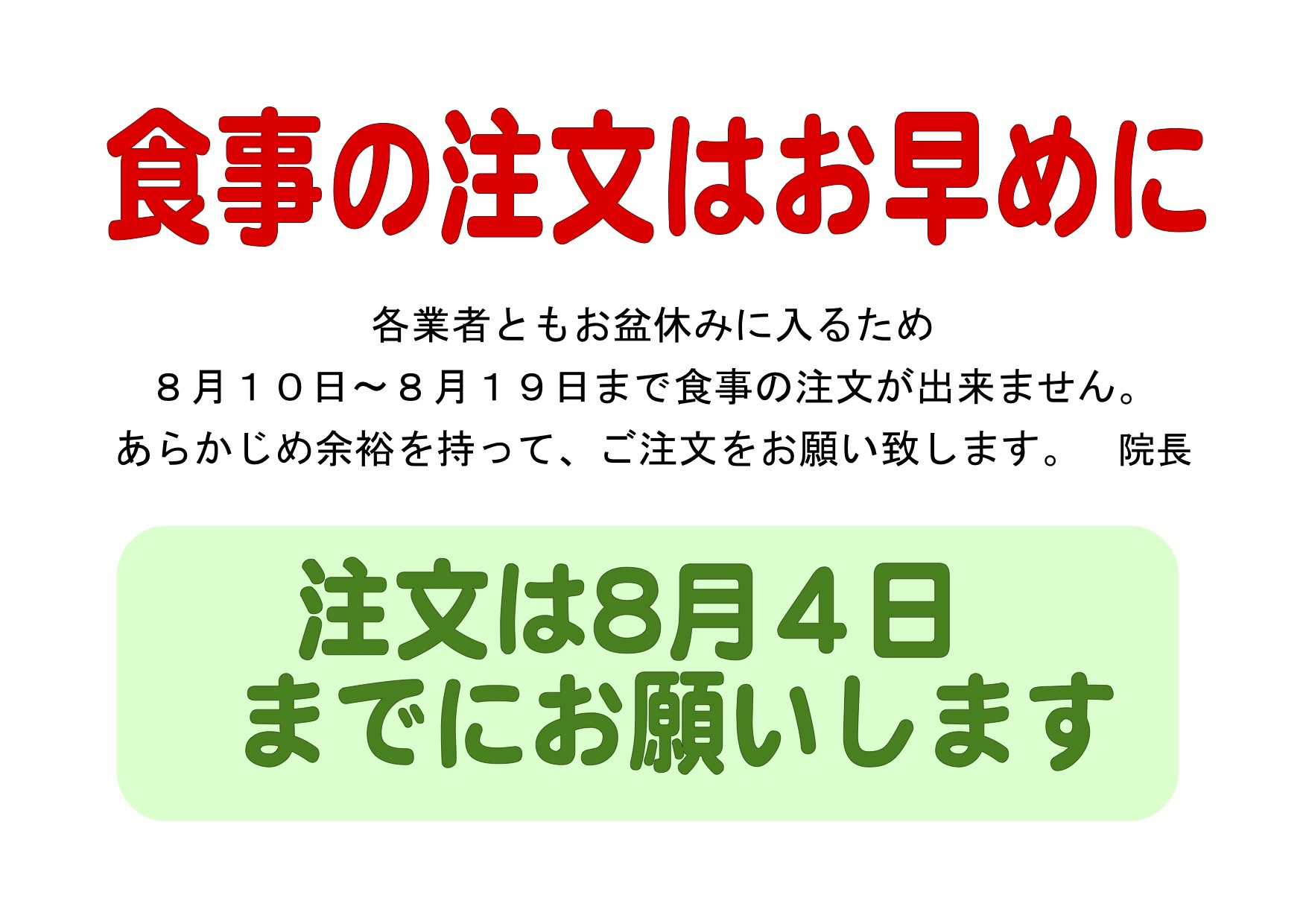 2018お盆休み食事 のコピー.doc.jpg