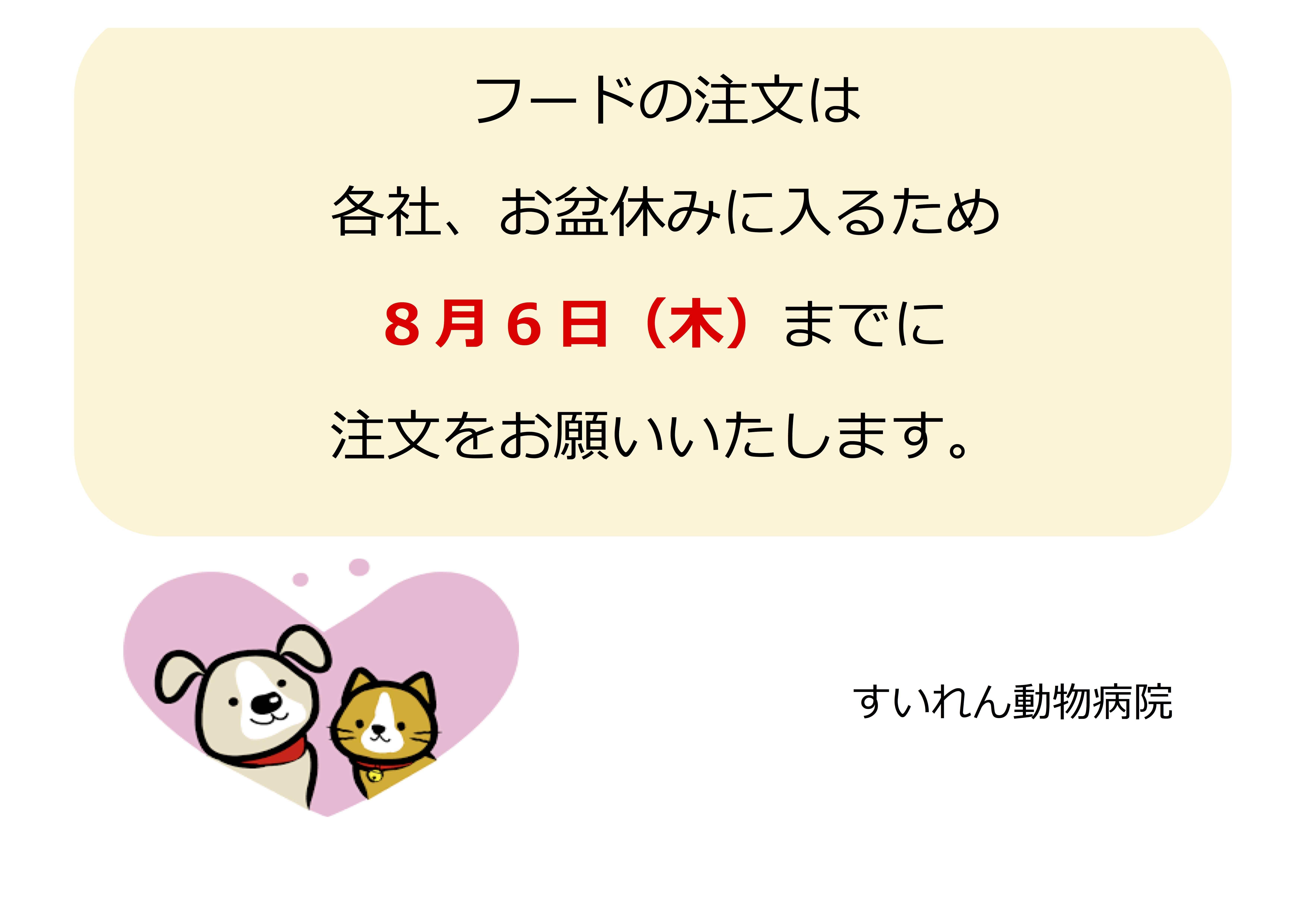 Microsoft Word - 2020夏休み食事注文.jpg